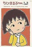 ちびまる子ちゃん全集1991 「まるちゃん デパートで迷子になる」の巻 [DVD]