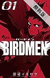BIRDMEN(1)【期間限定 無料お試し版】 (少年サンデーコミックス)