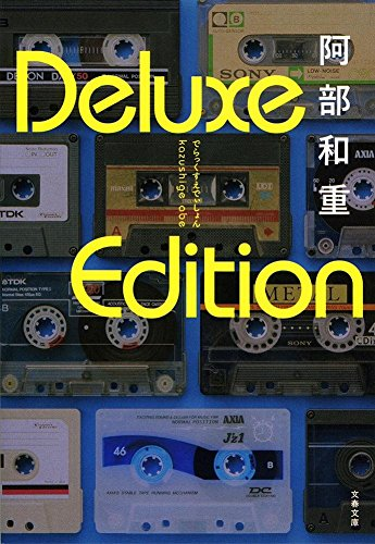 Deluxe Edition (文春文庫)の詳細を見る