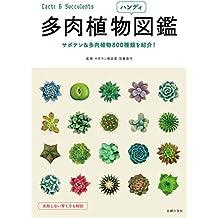 多肉植物ハンディ図鑑