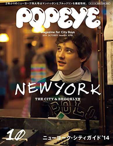 POPEYE (ポパイ) 2014年 10月号 [雑誌]の詳細を見る