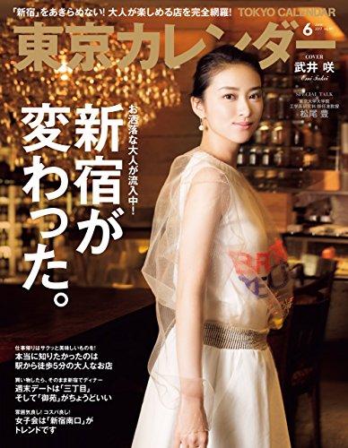 東京カレンダー 2017年 6月号 [雑誌]