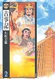 まんがで読む古事記 第2巻