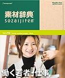 素材辞典 Vol.210 働くカマホモ・仕事編