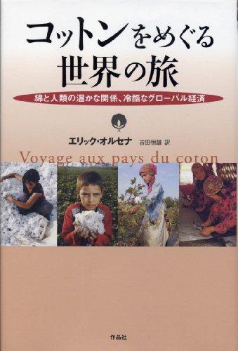 コットンをめぐる世界の旅――綿と人類の暖かな関係、冷酷なグローバル経済の詳細を見る
