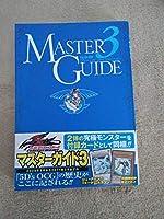 遊戯王「Master Guide」マスターガイド3付録カード付