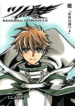[CLAMP] ツバサ -RESERVoir CHRoNiCLE- 全28巻
