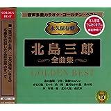 音声多重カラオケ 北島三郎 全曲集 KGD-07
