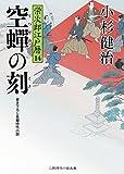空蝉の刻 栄次郎江戸暦14 (二見時代小説文庫)