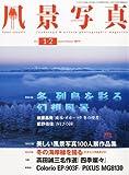 風景写真 2011年 01月号 [雑誌]
