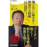 知らないと恥をかく世界の大問題5 どうする世界のリーダー?~新たな東西冷戦~ (角川SSC新書)