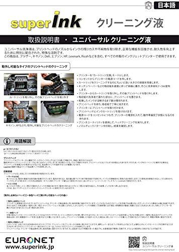 250ml クリーニング液 - superInk ユニバーサル 洗浄液 インクジェットプリントヘッド用(キヤノン エプソン ブラザー HP リコー)+ 10ml注入器 + ニードル + キャップ+小さなプラスチックパイプ