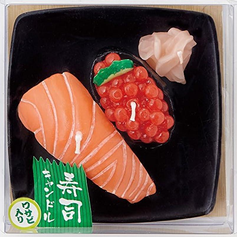 安定したアーチ保持する寿司キャンドル D(サーモン?イクラ) サビ入