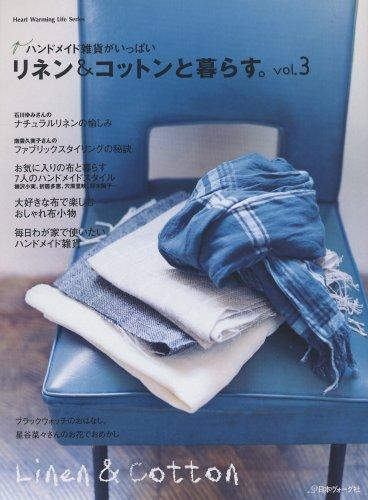 リネン&コットンと暮らす。Vol.3 (Heart Warming Life Series)