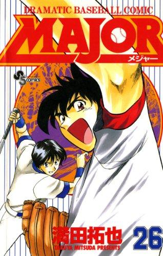 MAJOR(26) MAJOR (少年サンデーコミックス)