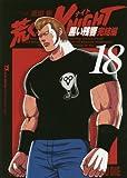 荒くれKNIGHT黒い残響完結編 18 (ヤングチャンピオンコミックス)