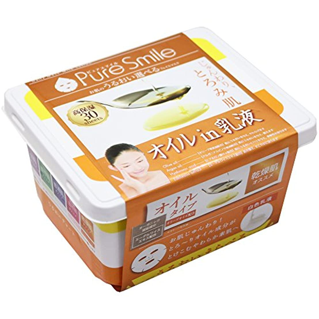 分四回忠実にPureSmile(ピュアスマイル) フェイスパック エッセンスマスク 30枚セット オイルin乳液?3S05