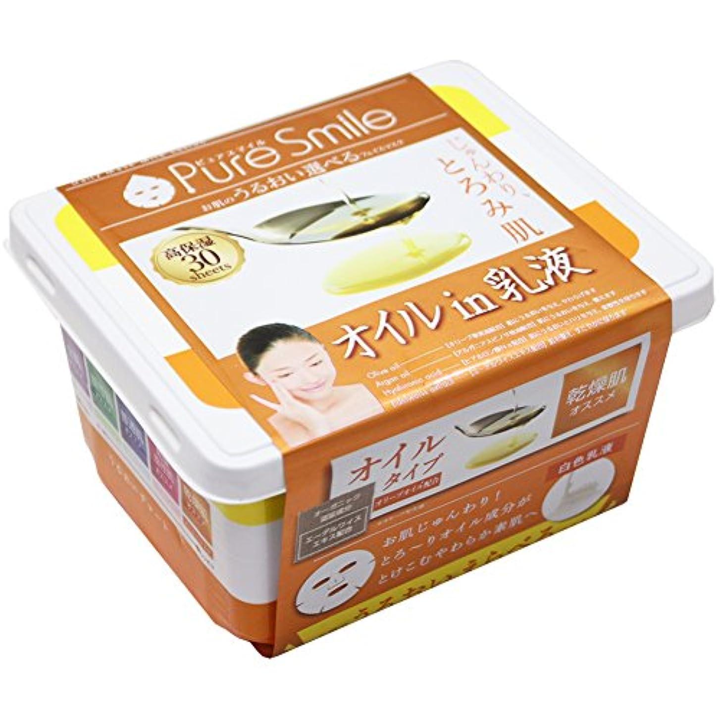 染色合理的栄養PureSmile(ピュアスマイル) フェイスパック エッセンスマスク 30枚セット オイルin乳液?3S05
