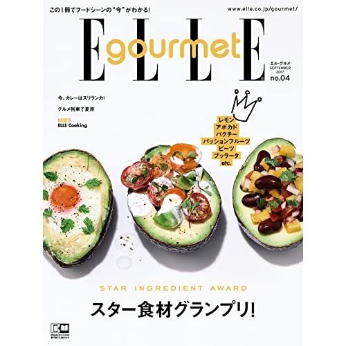ELLE gourmet (エル・グルメ) 2017年 09月号