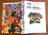 爆れつハンター 13 (電撃コミックス)