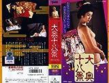 大奥十八景 [VHS]