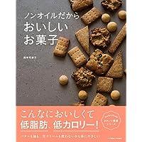 ノンオイルだからおいしいお菓子 (きれいと健康シリーズ)
