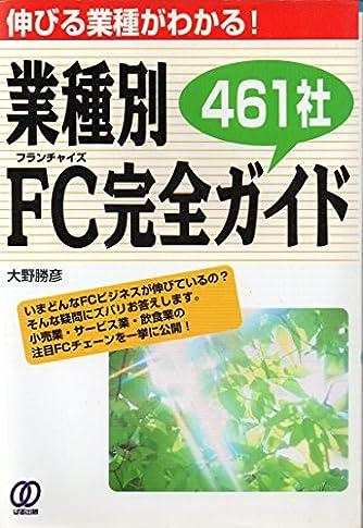 業種別 FC(フランチャイズ)完全ガイド461社