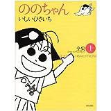 ののちゃん 1―全集 (GHIBLI COMICS SPECIAL)