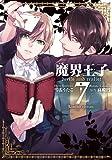 魔界王子devils and realist 7巻 限定版 (IDコミックス ZERO-SUMコミックス)