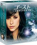ゴースト~天国からのささやき シーズン2 コンパクトBOX[DVD]