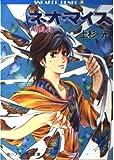 「ネオ・マイス〈4〉飛鳥封 角川文庫―スニーカー文庫」の画像