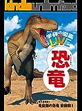学研の図鑑LIVE(ライブ)恐竜 電子書籍版1 竜盤類の恐竜 獣脚類1(分冊6巻中1冊目)