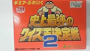 ギミアブレイク 史上最強のクイズ王決定戦2