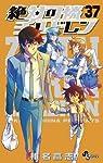 絶対可憐チルドレン 37 (少年サンデーコミックス)