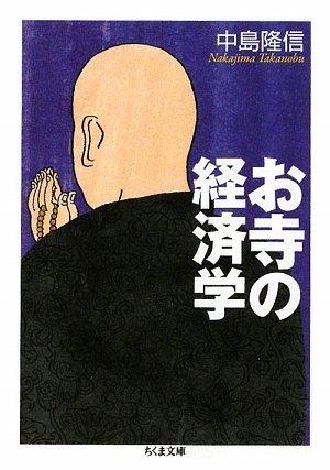 お寺の経済学 (ちくま文庫)の詳細を見る