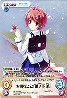 ChaosTCG ダ・カーポ 2.00 大切なこと「陽ノ下 葵」(SR)シングルカード