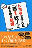 トヨタで学んだ「紙1枚! 」にまとめる技術 画像