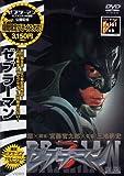 ゼブラーマン [DVD]