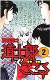 道士郎でござる 2 (少年サンデーコミックス)