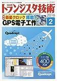 CQ出版 その他 トランジスタ技術 2016年 2月号の画像