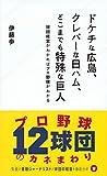 ドケチな広島、クレバーな日ハム、どこまでも特殊な巨人 球団経営がわかればプロ野球がわかる (星海社新書) 画像