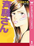 斉藤さん 1 (マーガレットコミックスDIGITAL)