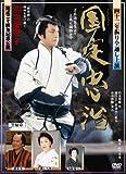 -「劇団若獅子」結成20周年記念公演- 「国定忠治 全通し上演版」[DVD]