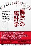 「偶然」の統計学 (ハヤカワ・ノンフィクション文庫〈数理を愉しむ〉シリーズ) 画像