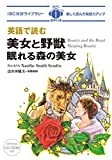 MP3 CD付 英語で読む美女と野獣/眠れる森の美女 Beauty and the Beast / Sleeping Beauty【日英対訳】 (IBC対訳ライブラリー)