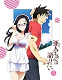 亜人ちゃんは語りたい 5(完全生産限定版)[Blu-ray/ブルーレイ]