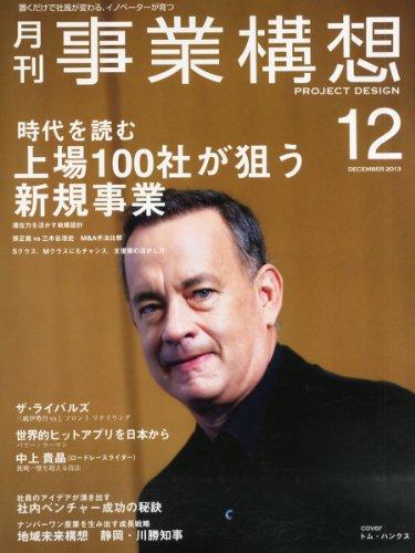 事業構想 2013年 12月号 [雑誌]の詳細を見る