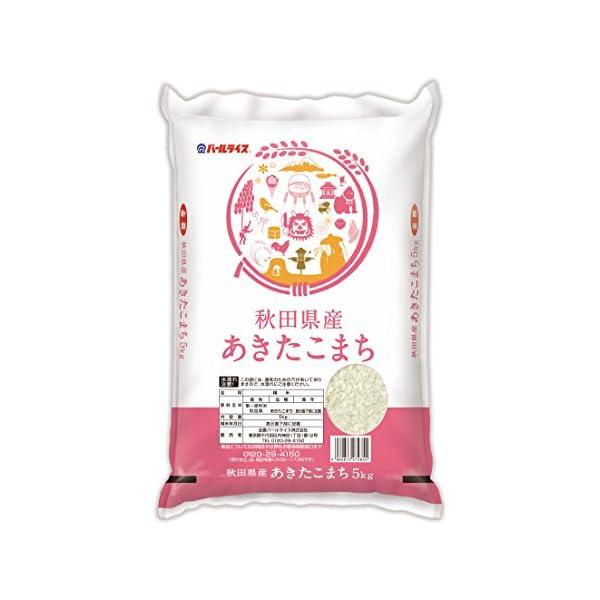 【精米】秋田県産 無洗米 あきたこまちの商品画像