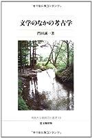 文学のなかの考古学 (佛教大学鷹陵文化叢書)