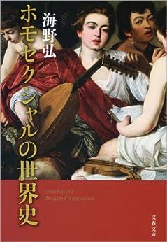 [海野 弘]のホモセクシャルの世界史 海野弘の世界史シリーズ